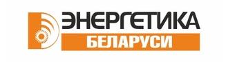 Энергетика Беларуси